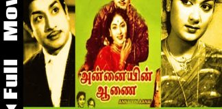 Annaiyin Anai Tamil Full Movie