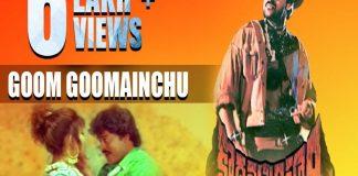 Goom Goomainchu Telugu Video Song - Kodama Simham Movie