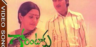Gorintaku - Telugu Movie Songs | Komma Kommaku Video Song | Shobhan Babu | Sujatha | VEGA Music