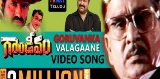 Goruvanka Valagaane Telugu Video Song
