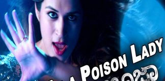 I am a Poison Lady Kannada Video Song