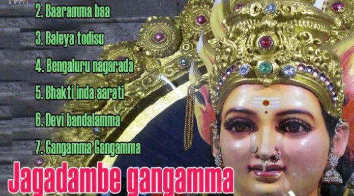 Jagadambe Gangamma Nee Bega Baaramma - Devotional Songs