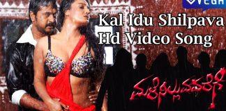 Kal Idu Shilpava Maado Mohana Kannada Song