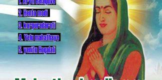 Maha thayi mallamma - Devotional Songs (1)