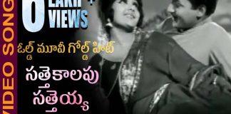 Nannu Evaro Thakiri Telugu Song