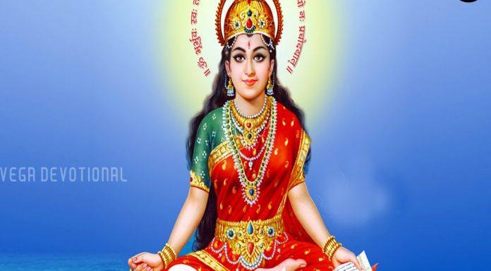 Power Full Gayathri Mantram
