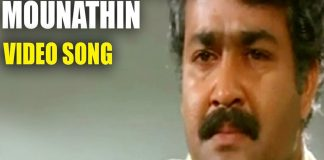 Saandhramaam Mounathin Song