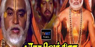 Sri Raghavendra Tamil Movie