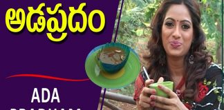 Ada Pradham Recipe Udaya Bhanu