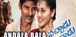 Andala Bala Video Song | Vachadu Gelichadu movie