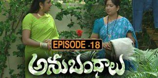 Anubhandhalu Telugu TV Serial Episode # 18 copy