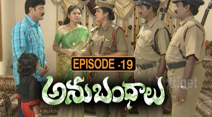 Anubhandhalu Telugu TV Serial Episode #19Anubhandhalu Telugu TV Serial Episode #19