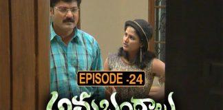 Anubhandhalu Telugu TV Serial Episode 24