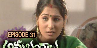 Anubhandhalu Telugu TV Serial Episode # 31 Sri Charan, Vinod bala, Preethi
