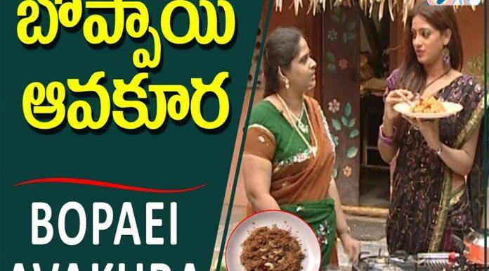 Boppaei Avakura Recipe Cooking With Udaya Bhanu TVNXT Hotshot