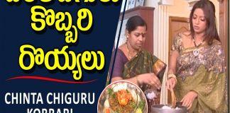 How to Cook Chintha Chiguru Kobbari Royyalu udaya bhanu