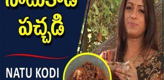 How to Cook Crispy Natu Kodi Pachadi | Aha Emi Ruchi | Udaya Bhanu