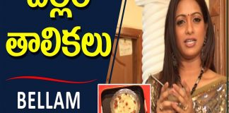 How to Make Bellam Thalikalu udaya bhanu