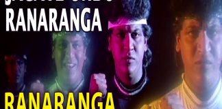 Jagave Ondu Ranaranga Video Song Ranaranga kannada Movie