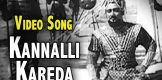Kannalli Kareda Manadalli Beretha video song Santha Thukaram kannada movie