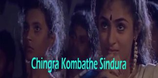 Mazhavilkoodaram Movie Chingra Kombathe Sindura Video Song
