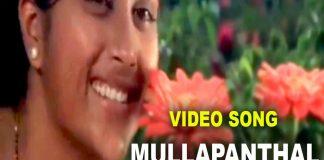 Mullapanthal Poo Panthal Malayalam Song Pooviriyum Pular malayalam moviei