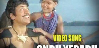 Ondu Yeradu - Ondu Muthina Kathe Video Song