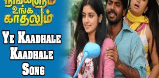 Pongadi Neengalum Unga Kaadhalum Ye Kaadhale movie Kaadhale Song