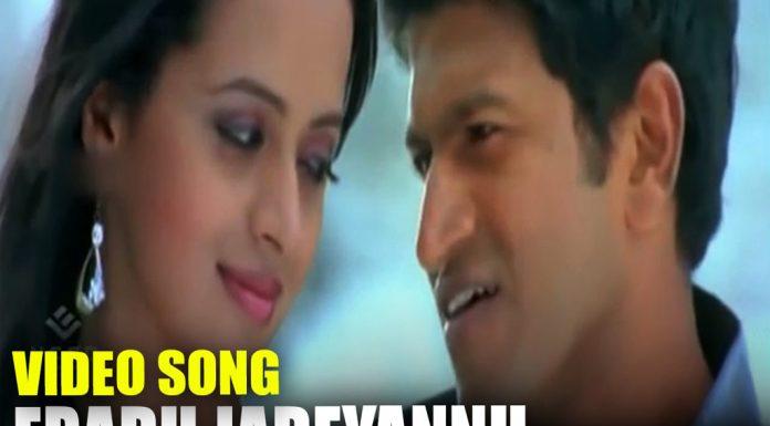 Puneeth Rajkumar & Bhavana Eradu Jadeyannu Melody Song Jackie kannada movie