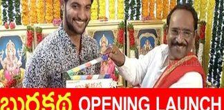 Aadi New Movie Burrakatha Opening Paruchuri Gopala Krishna