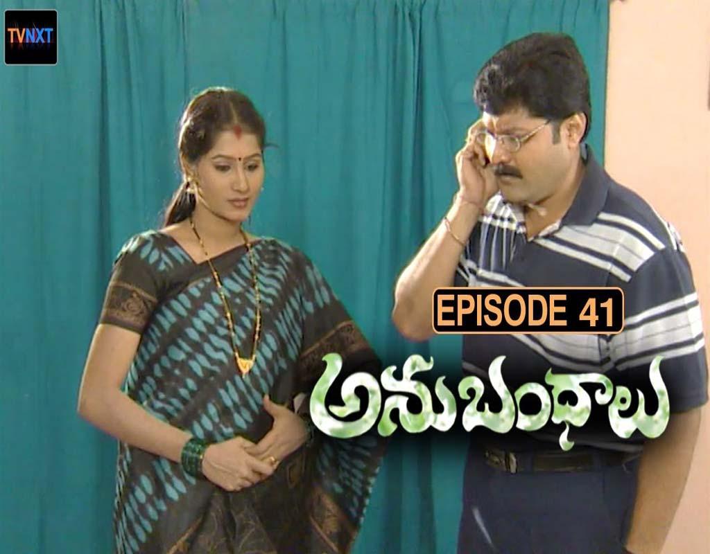 Anubhandhalu Telugu TV Serial Episode #41 copy