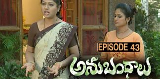 Anubhandhalu Telugu TV Serial Episode #43 Sri Charan, Vinod bala, Preethi Nigam.