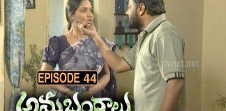 Anubhandhalu Telugu TV Serial Episode #44Anubhandhalu Telugu TV Serial Episode #44