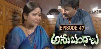 Anubhandhalu Telugu TV Serial Episode # 47