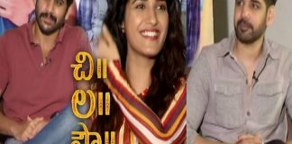 Chi La Sow Movie Interview Naga Chaitanya Sushanth Ruhani Rahul Ravindran TVNXT Telugu
