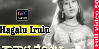 Hagalu Irulu vide songs Patala mohini Movie