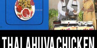 How To Maa Thalahuva Chicken In Telugu Cooking With Udaya Bhanu TVNXT Telugu