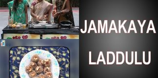 How To Make Jamakaya Laddulu In Telugu Udaya Bhanu
