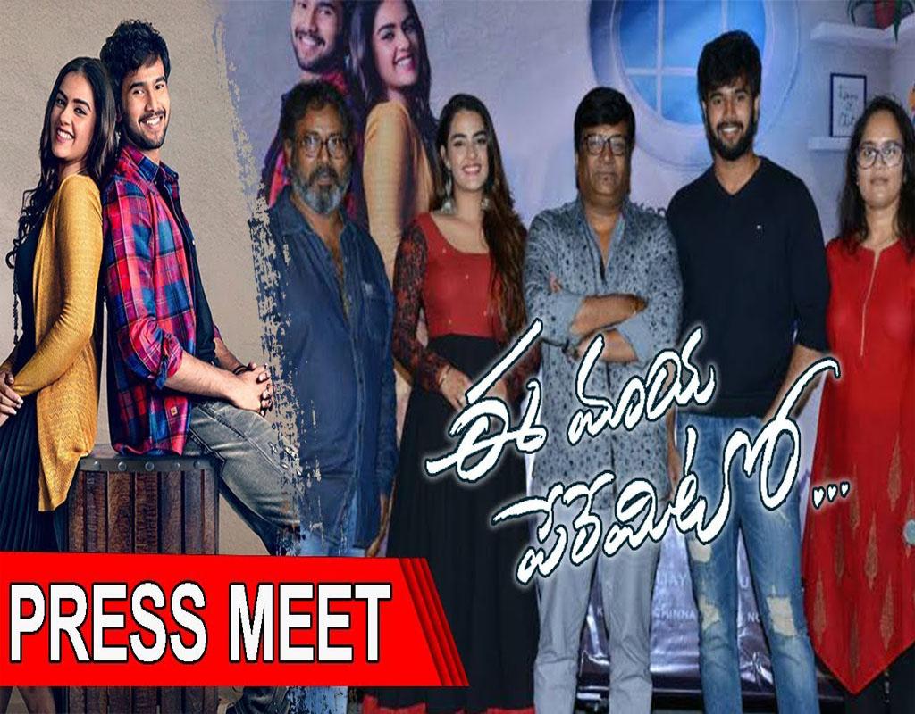 Kona Venkat Speech Ee Maya Peremito Movie Press Meet Rahul Vijay, Kavya, Divya TVNXT Telugu copy