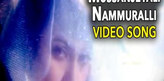 Mussanjeyali Nammuralli Video Song Ranaranga Movie copy