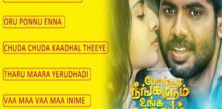 Pongadi Neengalum Unga Kaadhalum Movie Songs - Jukebox - Ramakrishnan, Athmiya, Karunya