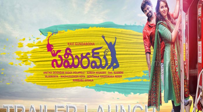 Sameeram Movie Trailer Launch Event | Yashwanth | Amrita Acharya | Getup Srinu | TVNXT Telugu