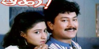 Aaha Kannada Full Length Movie