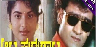 Aata Hudugata Kannada Full Length Movie