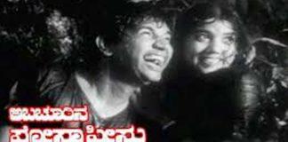 Abachoorina Post Office Kannada Full Length Movie