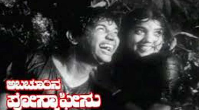 Abachoorina Post Office Kannada Full Length Movie