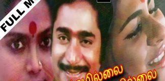 Achamillai Achamillai Tamil Full Movie
