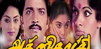 Agni Satchi Tamil Full Movie