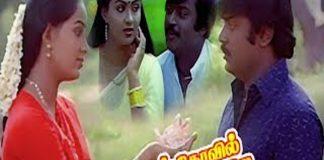 Amman Kovil Kizhakale Tamil Full Movie
