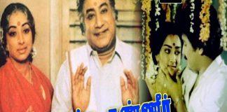 Anandha Kanneer Tamil Full Movie